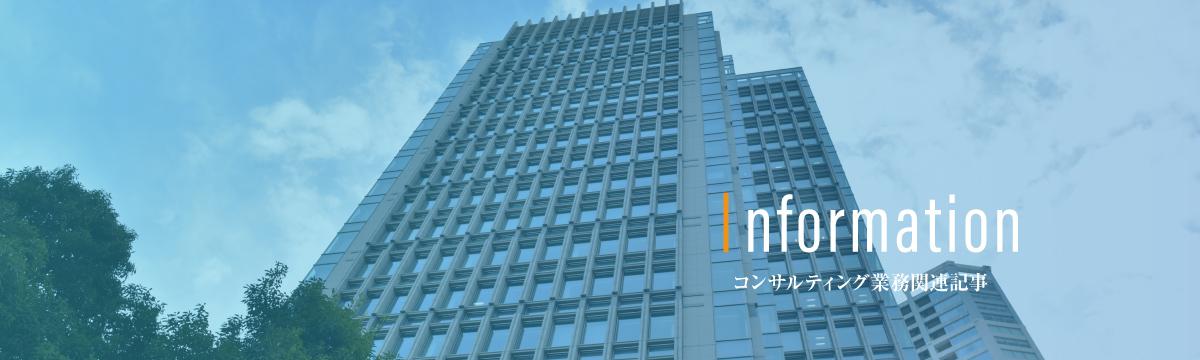Information コンサルティング業務関連記事