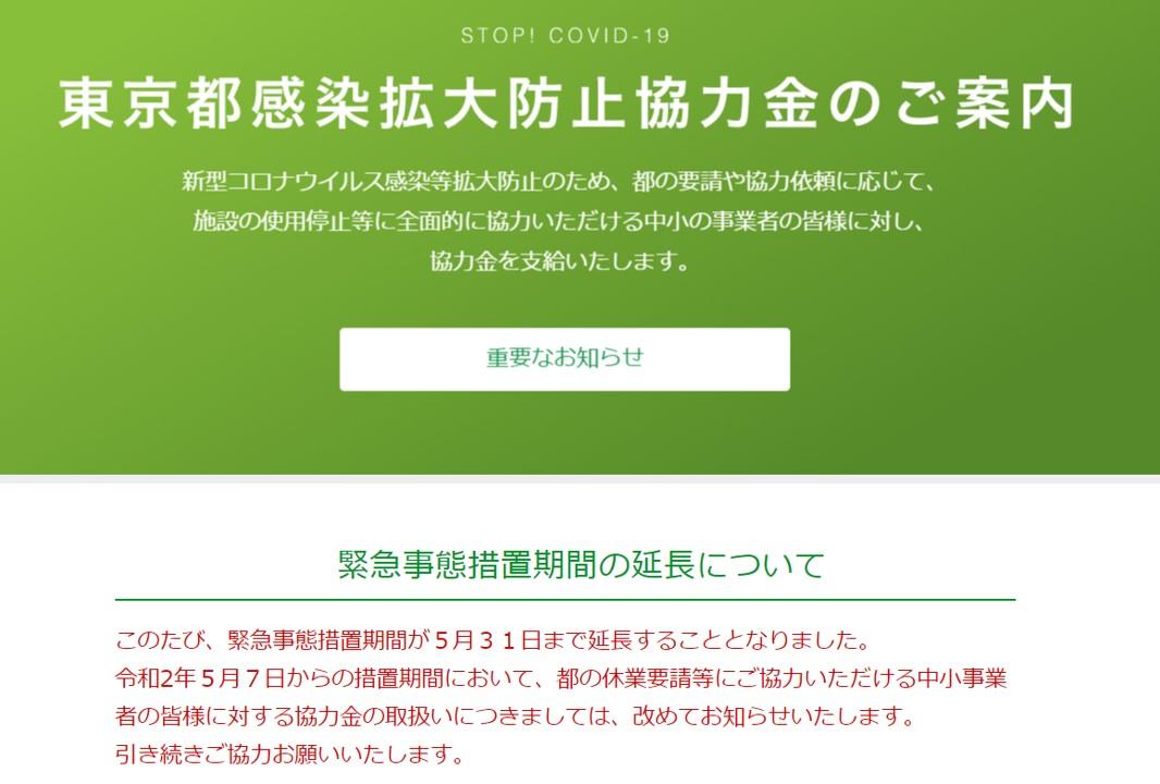 金 感染 拡大 東京 都 防止 協力