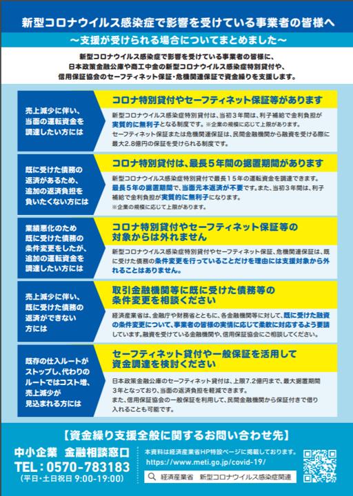 公庫 コロナ 金融 新型コロナの影響が理由でも日本政策金融公庫から融資が受けられない人の条件とは?